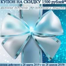 Cкидка 1500 рублей* на медицинские анализы в апреле