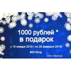 (Завершена!) 15.01 - 28.02.2019 - 1000 рублей в Подарок